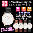 純正ギフトBOXでお届け中♪ダニエルウェリントン ホワイトシリーズ 32&36&40mm 腕時計★Daniel Wellington All White※タイプ別で追加料金は掛かりません♪