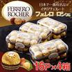 ★イタリア フェレロロシェ T-16 ×4個セット!「ロシェ」は、ヘーゼルナッツとチョコクリームをウェハースで包みこみ、その上からチョコレート、ヘーゼルナッツでコーティング。サクサク、カリカリの歯ざわりとへーゼルナッツのつぶつぶがとろりと甘いチョコレートとベストマッチ♪へーゼルナッツの香ばしくてあま~い香りがたまらない!