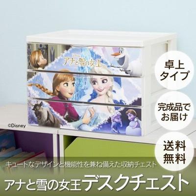 【送料無料】アナと雪の女王 キャラクター デスクチェスト【disney_y】大人 CDC-A430 アイリスオーヤマの画像