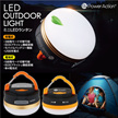LEDランタン 防災ライト 懐中電灯 調光モード付き アウトドアライト LEDライト