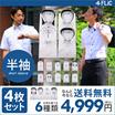 【送料無料】【4枚セット】3種類から選べる ワイシャツ 半袖 形態安定
