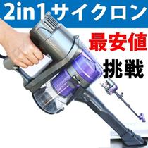 【クーポン使えます!】【送料無料】2in1 サイクロンステッククリーナー (サイクロン ハンディ スティック ハンディクリーナー スティッククリーナー ハンディ掃除機 掃除機)