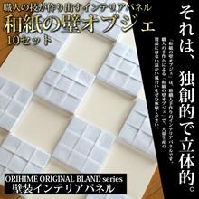 白ボード白パーツ 10セット 【和紙の壁オブジェ、この美しさまるでリフォーム級】