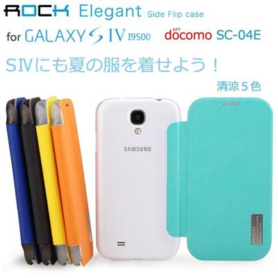 ROCK 正規品 Elegant Series 【Samsung Galaxy S4 ケース】ドコモ Docomo galaxy s4 カバー case スマホカバー SC-04E/サムスン ギャラクシー S4 ケース アクセサリー 自動スリープ機能付き GT-I9500の画像