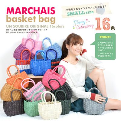 マルシェ かごバッグ 小 Sサイズ カゴバッグ 小物 収納 バッグ バック かばん カバン 鞄 トート 通販の画像