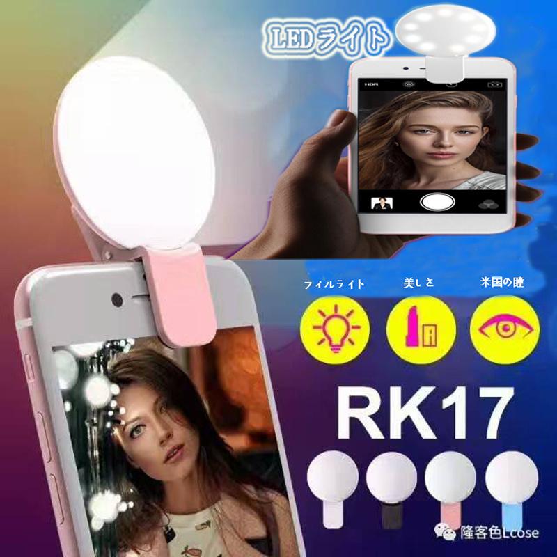 Qoo10RK17/自撮りライト 全機種対応 セルカライト セルカフラッシュ LEDライト LED 小型 照明 スマートフォン android iphone iPad タブレット フラッシュライト 自撮り棒