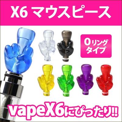 送料無料 電子タバコ Vape X6 吸い口 カラフル フィンガー型マウスピース Oリングタイプ ドリップティップ マウスピース Drip Tips カスタム 禁煙 ER-ATFT[ゆうメール配送][送料無料]の画像