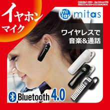Bluetooth イヤホン 片耳 ヘッドセット Ver4.0 技適マーク ハンズフリー通話 USB充電 ワイヤレス マイク スマホ mitas ミタス ER-BESS[ゆうメール配送][送料無料]