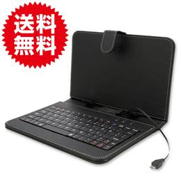 7インチ専用タブレット キーボード付ケース サイズ調整機能付 アンドロイドタブレット(microUSB 端子) タブレット用キーボード