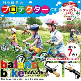 【レビュー投稿で延長保証】 DABADA バランスバイク 7色から選べる 子供用 ペダルなし自転車 子供用自転車 ランニングバイク キックバイク キッズバイク【プロテクター付き】送料無料
