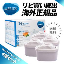 【カートクーポン対象商品】Brita ブリタ 浄水器 カートリッジ マクストラ 4個 セット おいしい水 JIS検査実施済 100484 Maxtra Pack 4pcs set おいしい水
