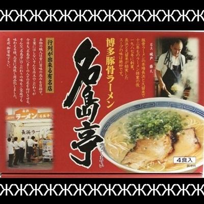 ◇博多ラーメン とんこつ 《行列のできる店 名島亭》4食入り[067-713]の画像