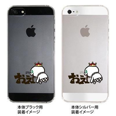 【iPhone5S】【iPhone5】【iPhone5ケース】【カバー】【スマホケース】【クリアケース】【マシュマロキングス】【キャラクター】 ip5-23-mk0034の画像