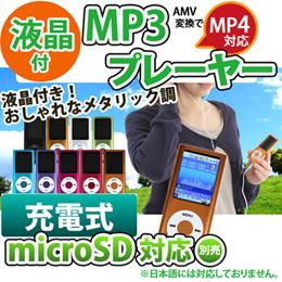 液晶付きmp3プレーヤー おしゃれなメタリックデザインです★液晶があると曲探しが便利!AMV変換で動画再生も! MPA-06[ゆうメール配送][送料無料]
