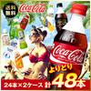 ◆最安値&種類豊富!30種類以上!コカ・コーラ飲料 選り取り!48本!500ml PET48本(24本×2ケース) よりどり組み合わせ自由 46001※賞味期限:4か月以上 種類は、アクエリアス、綾鷹、爽健美茶、コカ・コーラ、カナダドライ、ジョージア、いろはす、紅茶花伝など※発送3営