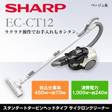 期間限定★新生活 お買得!! シャープ(SHARP) スタンダートタービンヘッドタイプ サイクロンクリーナー ベージュ系 EC-CT12-C