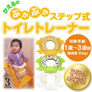 リトルプリンセス Little Princess トイレトレーナー ステップ式の画像