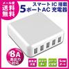 【メール便送料無料】Good-J スマートIC搭載 USB5ポートAC充電器【2.4A 急速充電 高速充電 スマートIC搭載 iPhone スマホ タブレット iPad iPod PSP対応 iPhone6s】