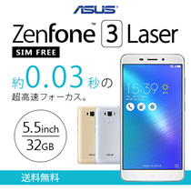 【カートクーポン使用可能】ZenFone 3 Laser ZC551KL-GD32S4 /ZC551KL-SL32S4 SIMフリー [シルバー/ゴールド] ※午前中までの決済確認で当日配送(土日祝除く) 【全国一律送料無料】