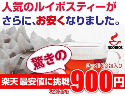 最安値!『ルイボスティー☆エクセレント』ティーバッグ100包【送料無料】の画像
