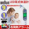 【送料無料】【Braun】Braun (ブラウン )Thermoscan7 IRT6520温度計 - 年齢精度