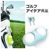 GreenBean ゴルフアイデア用品 / シリコンゴルフボールポケットシリコーンティーホルダー