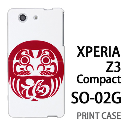 XPERIA Z3 Compact SO-02G 用『0713 赤いダルマさん』特殊印刷ケース【 xperia z3 compact so-02g so02g SO02G xperiaz3 エクスペリア エクスペリアz3 コンパクト docomo ケース プリント カバー スマホケース スマホカバー】の画像