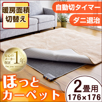 カートクーポンで更にお得に♪ホットカーペット 2畳 176×176 本体 電気カーペット 床暖房カーペット 暖房器具 暖房 2畳用 ダニ退治 6時間自動切りタイマー 電気