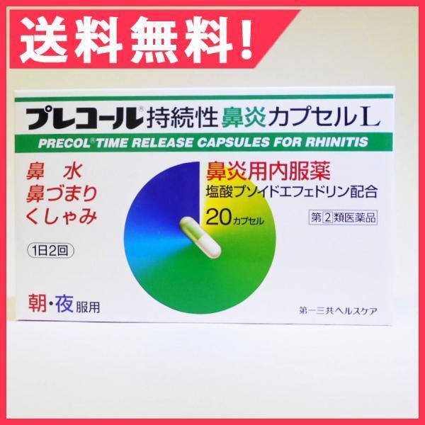 Qoo10プレコール持続性鼻炎カプセルL 20カプセル4987774596853≪メール便での東京地域からの発送、最短で翌日到着!ポスト投函のため不在時でも受け取れますが、箱つぶれはご了承ください。≫
