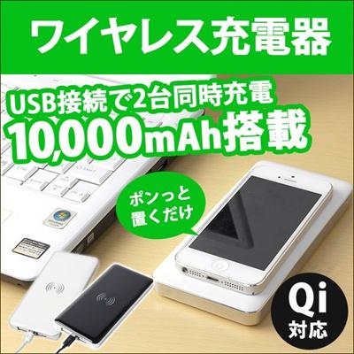 スマホ 充電器 10000mAh 内蔵 置くだけ充電 + モバイルバッテリー ワイヤレス充電器 Qi(チー)対応機器 チャージ ボード チャージャー WLC-T10000 [ゆうメール配送][送料無料]の画像
