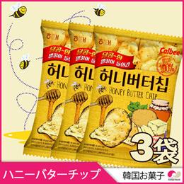【ヘテ】ハニーバターチップ ポテトチップ(60g)x3袋★韓国で大ヒット商品!★【韓国お菓子】【韓国食品】