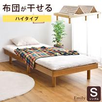 ★SUMMER SALE限定価格!カートクーポン適用で更にお得に!布団が干せる すのこベッド シングル フレームのみ 脚 付き ベッド すのこ 木製 ベット ベッドフレーム シングル