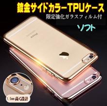 【送料無料 期間限定】iphone6/6s/6plus 強化ガラス付きTPUケース【強化ガラス付き!】