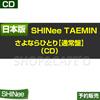 日本版【1次予約/送料無料】SHINee TAEMIN さよならひとり【通常盤】(CD)/ UPCH-20424A 【日本国内発送】