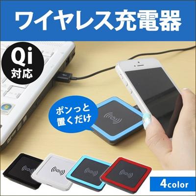 スマホ 充電器 ワイヤレス充電器 Qi(チー)対応機器 コンパクト 置くだけ充電 無線充電 USB供電 チャージ ボード チャージャー スマートフォン ER-WLCG [ゆうメール配送][送料無料]の画像
