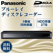★数量限定★ブルーレイディーガ DMR-BRX2020 容量2TBのブルーレイディスクレコーダー「全自動DIGA」 7チューナー ブルーレイレコーダー 全録 6チャンネル同時録画 4Kアップコンバー