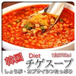 ダイエット韓国チゲスープ30食セット!生姜・カプサイシンたっぷり 「噛んで食べる」 diet ス-プ【ダイエット スープ】【ダイエット食品】 【メール便送料無料】