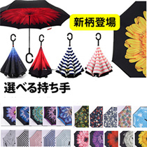 【新柄入荷】【逆さ傘】さかさま傘|濡れた部分が内側にくるから車や電車バスで便利!閉じると自立する傘[SPF50+]UVカット99%以上晴雨兼用 長傘 逆傘【男女兼用】逆さま傘