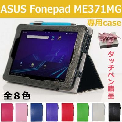 タッチペン贈呈 + メール便送料無料 ASUS Fonepad ME371MG ケース 全8色 PU レザー ケース スタンドタイプ スマートカバー 激安セール タブレットPC 用ライチ模様の画像
