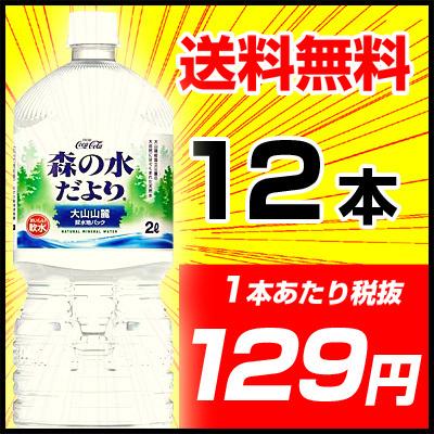 ●代引き不可送料無料森の水だより2LPET12本(6本×2ケース)2リットル46175