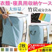 同色2個セット 衣類収納ケース 竹炭 衣類を簡単収納 フタ付き 折りたたみ 衣類収納袋 収納ボックス