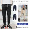 【theleader】LT227 春夏新品 メンズファッション メンズハロンパンツ 通気性抜群 無地 シンプル 4色 M-3XL