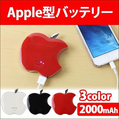 モバイルバッテリー 2000mAh apple アップル りんご 型 スマホ 充電器 大容量 スマートフォン アイフォン iPhone6 iPhone5s iPhone5 iPhone 対応 マーク ※Lightningケーブルは付属していません ER-BTAP[ゆうメール配送][送料無料]の画像