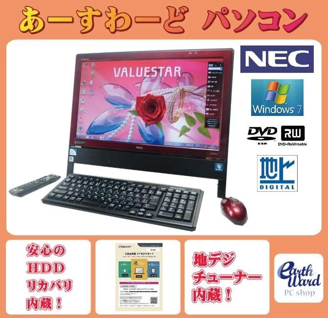 【クリックで詳細表示】NEC中古パソコン Windows7 デスクトップ 一体型 Kingsoft Office付き NEC VN370/DS レッド Celeron HDD/500GB メモリ/4GB DVD 地デジ 送料無料 【中古】