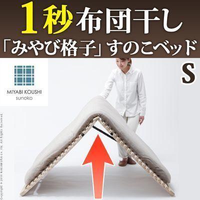 ナカムラ1秒で簡単布団干し!アシスト機能付き「みやび格子」すのこベッド〔エアライズ〕シングルt0500087