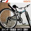 マウンテンバイク 自転車 折りたたみ自転車 折り畳み自転車 26インチ 激安 シマノ製6段変速 Wサス KAZATO(カザト) MKZ-266 激安自転車通販