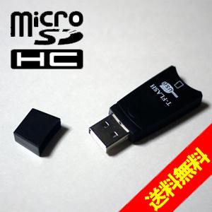 【送料無料】マイクロSD/SDHCのデータをUSB経由にて転送/書込が可能!マイクロSD USBリーダー/ライターの画像