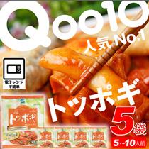 😍お待たせしました😍Qoo10ナンバーワン人気トッポギ再入荷しました😆!! しかも今回、大量入荷したので・・・超特価SALE トッポギセット140gx4袋 さらに+1袋プレゼント!!(たぶん、この値段、今後はできないかも知れません😅)韓国と日本でおやつ人気No.1トッポギ!この機会に、ぜひ、食べてみてくださいね~😁 🔥トッポギ×5袋(5~10人前)送料無料🔥