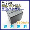 【定形外郵便送料無料】JVC BN-VG138 互換 バッテリー 大容量5600mAh /Victor ビクター 交換用 電池 充電池 リチウムイオン充電池 BN-VG138 BN-VG121 BN-VG119 BN-VG129