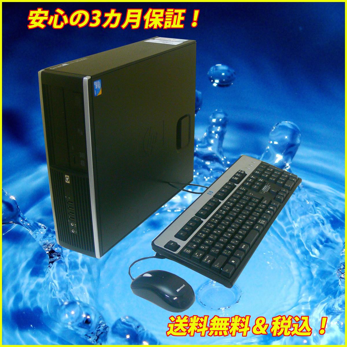 【クリックで詳細表示】中古パソコン Windows7搭載! HP Compaq 6300Pro SFF Core i5 3470/8GB/1000GBDVDスーパーマルチ Windows7-Pro 64Bit&KingSoft Office 2013インストール済み【中古】